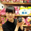熊本:金子愛