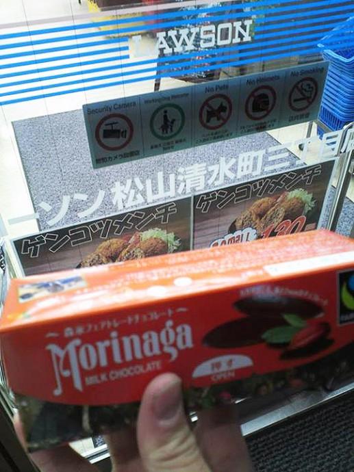 ローソン松山清水町三丁目店で森永チョコレート<1チョコfor1スマイル>を見つけました