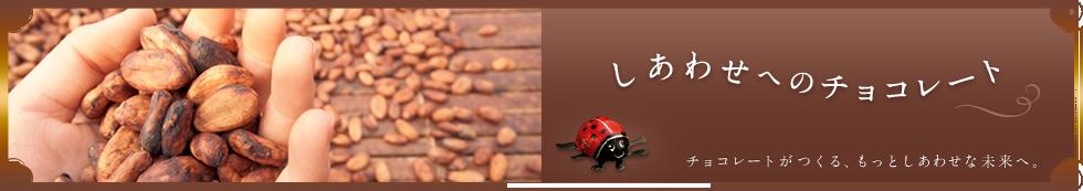 幸せへのチョコレート
