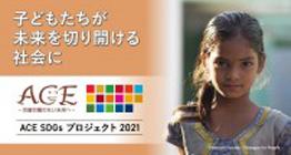 ACE SDGsプロジェクト2021