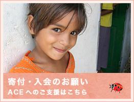 寄付・入会のお願い ACEへのご支援はこちら