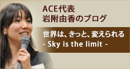 ACE代表 岩附由香ブログ
