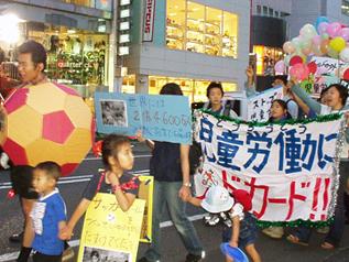ワールドカップキャンペーンでの児童労働反対マーチの様子