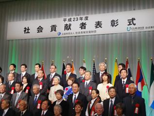 平成23年度社会貢献者表彰式の様子