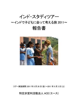 ACEインド・スタディツアー報告書2011の表紙
