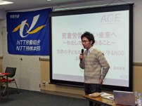 NTT労働組合 持株本部の若手組合員向け研修で講演