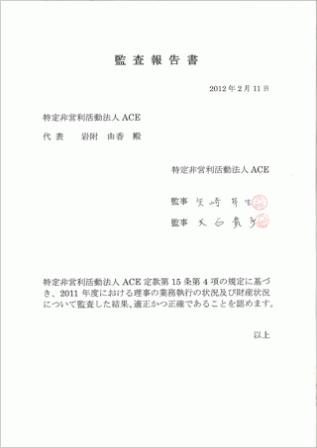 2011年度監査報告書