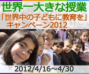 「世界中の子どもに教育を」キャンペーン2012