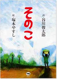 絵本「そのこ」詩・谷川俊太郎 絵・塚本やすし