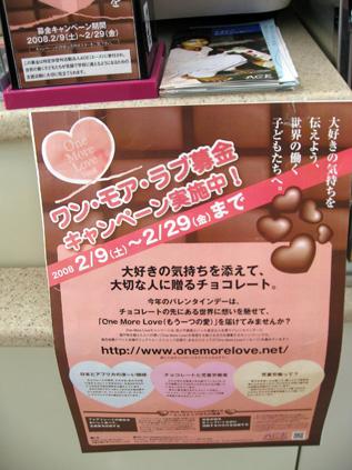 都内のミニストップ12店舗に募金箱と一緒に掲示されたポスター