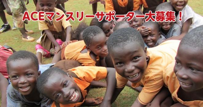 世界の子どもを児童労働から守るNGO ACE(エース)