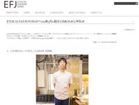 Ethical Fashion Japanウェブサイトのフォトスナップ