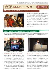 ACE活動レポートVol.22