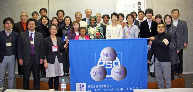 第10回日本パートナーシップ大賞最終選考会参加団体一同