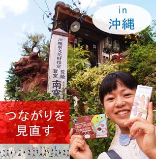 47都道府県大使が「バレンタイン一揆2014」を応援しています