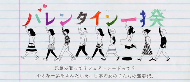 児童労働って?フェアトレードって?小さな一歩をふじだした、日本の女の子たちの奮闘記