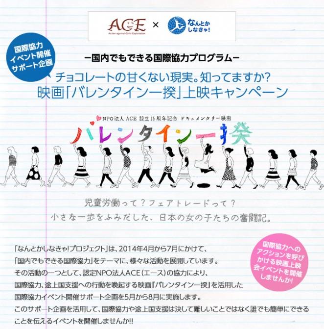 ACE×なんとかしなきゃ!プロジェクト 映画『バレンタイン一揆』上映キャンペーン