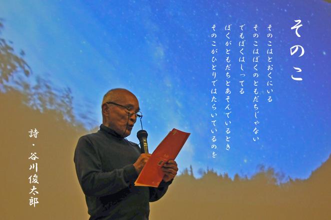 詩「そのこ」を朗読してくださった谷川俊太郎さん(2010年ACE法人化5周年記念シンポジウムにて)