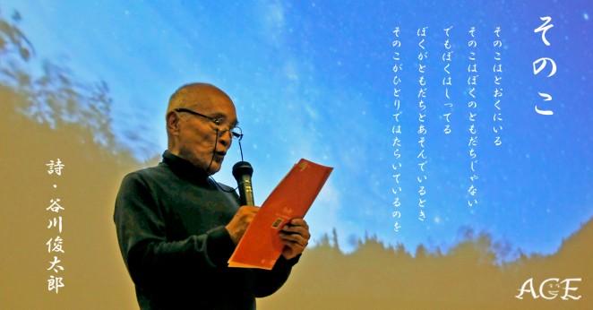 「そのこ」を朗読されている谷川俊太郎