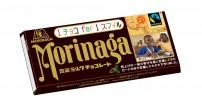 森永製菓が国際フェアトレード認証チョコレートを通年販売