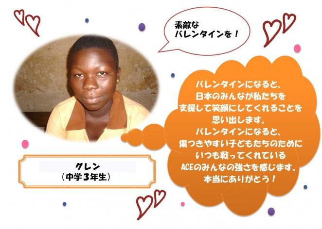 バレンタインになると、日本のみんなが私たちを支援して笑顔にしてくれることを思い出します。