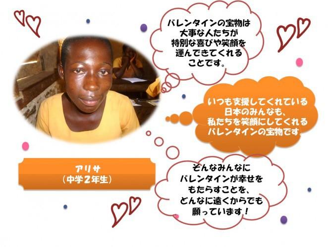 バレンタインの宝物は大事な人たちが特別な喜びや笑顔を運んできてくれることです。いつも支援してくれている日本のみんなも、私たちを笑顔にしてくれるバレンタインの宝物です。 そんなみんなにバレンタインが幸せをもたらすことを、どんなに遠くからでも願っています!