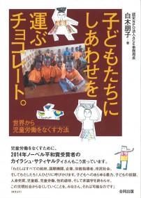 新刊「子どもたちにしあわせを運ぶチョコレート。--世界から児童労働をなくす方法」カバー写真