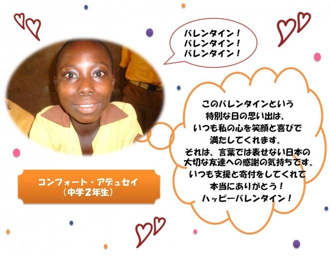 このバレンタインという 特別な日の思い出は、 いつも私の心を笑顔と喜びで 満たしてくれます。 それは、言葉では表せない日本の大切な友達への感謝の気持ちです。 いつも支援と寄付をしてくれて 本当にありがとう! ハッピーバレンタイン!
