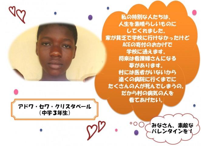 アドワ・セワ・クリスタベール (中学3年生)