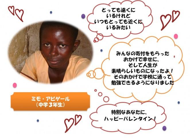 ミモ・アビゲール (中学3年生)