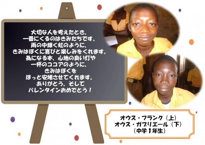 オウス・フランク(上) オウス・ガブリエール(下) (中学1年生)