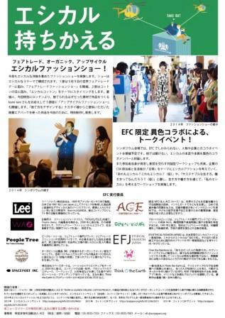 エシカルファッションカレッジ2015開催告知プレスリリース-裏