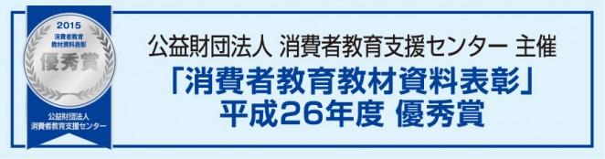 「消費者教育教材資料表彰」平成26年度優秀賞