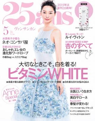 「ヴァンサンカン」2015年5月号表紙