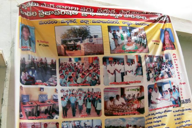 学校の就学キャンペーン用のバナー(2015年6月)