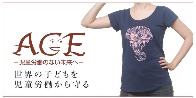 ノーナスティズ ACEへの寄付になるチャリティTシャツ