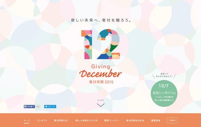 寄付月間 -Giving December- 2015