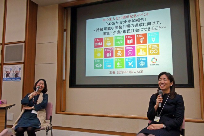 NPO法人化10周年記念イベント「SDGsサミット参加報告」開催報告