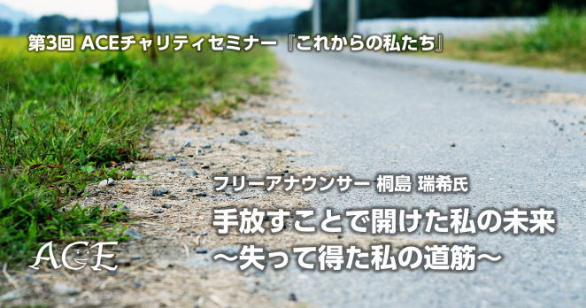 フリーアナウンサー桐島瑞希氏 「手放すことで開けた私の未来~失って得た私の道筋」
