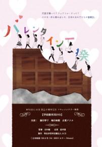 映画『バレンタイン一揆』学校教育用DVD(ジャケットイメージ)