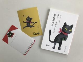 ストーリーブックとメッセージカード付き!