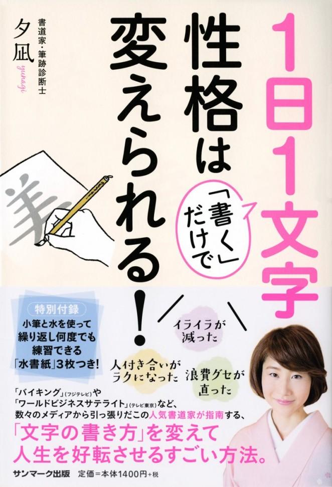 夕凪さん サイン本『1日1文字「書く」だけで性格は変えられる! 』