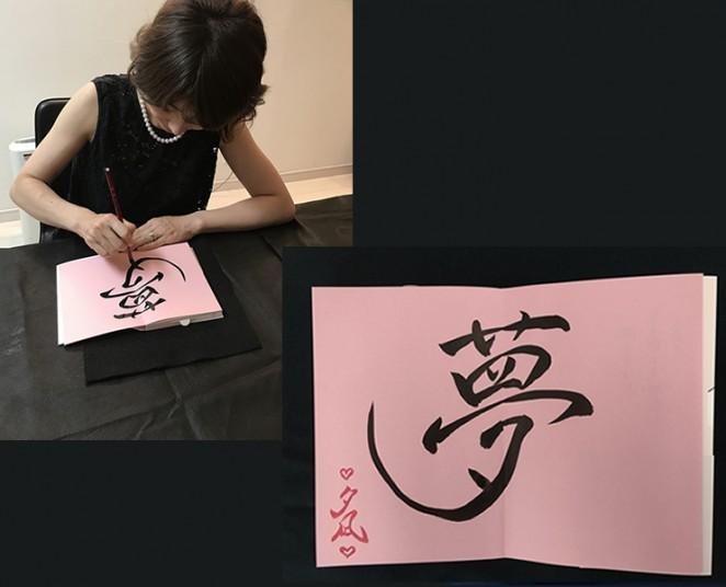 夕凪さんから「夢」という字とサインをいただきました!