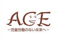 ACE募金の詳細はこちらから