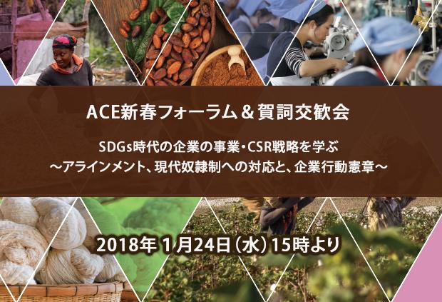 ACE新春フォーラム