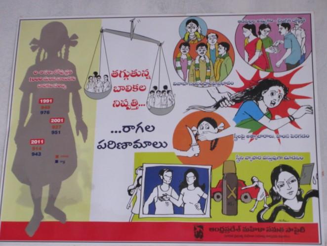 女性差別を問題提起するポスター