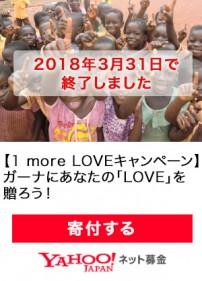 Yahoo!ネット募金「1 more LOVEキャンペーン」