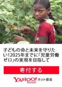 Yahoo! ネット募金 2025までに児童労働ゼロ