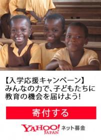 Yahoo!ネット募金「入学応援キャンペーン」