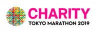 東京マラソン2019チャリティ